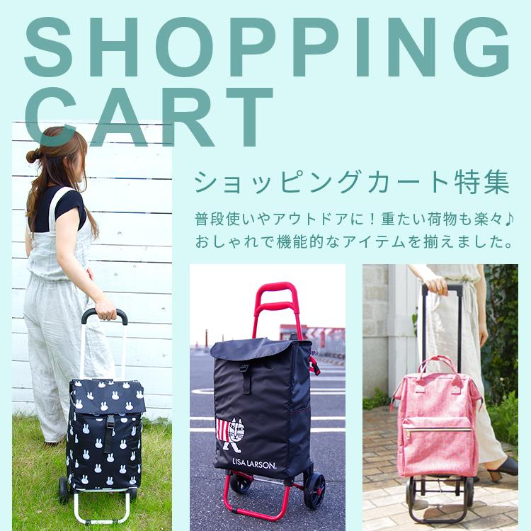 ショッピングカート特集