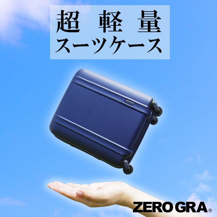 超軽量スーツケースZERO GRA